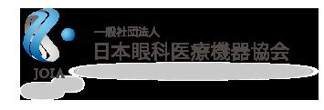 一般社団法人 日本眼科医療機器協会