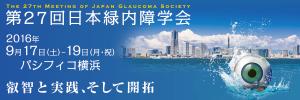 第27回日本緑内障学会