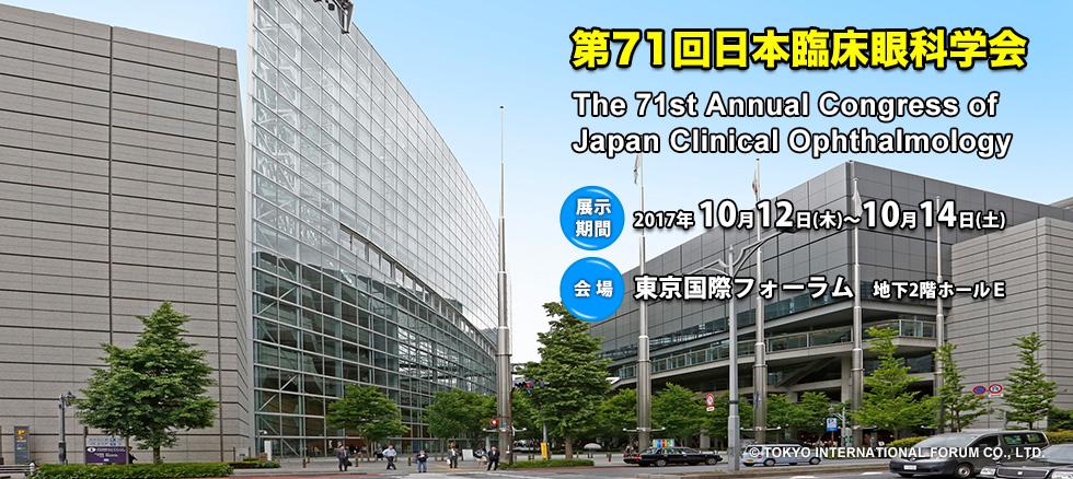 第71回 日本臨床眼科学会
