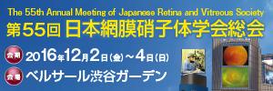 第55回日本網膜硝子体学会総会