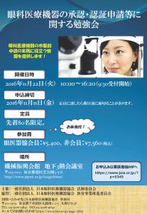 2016法制勉強会パンフレット-1