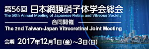 第56回日本網膜硝子体学会総会
