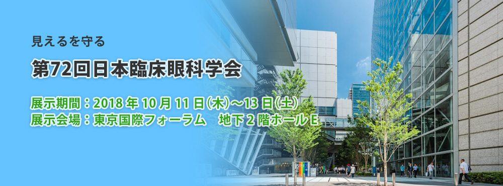 第72回日本臨床眼科学会