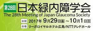 第28回日本緑内障学会