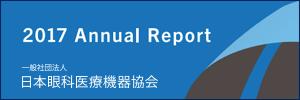 2016 アニュアルレポート