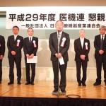 医機連の新役員 渡部会長による役員紹介<br /> 小澤会長は常任理事に就任