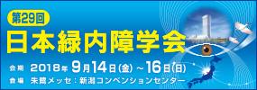 第29回 日本緑内障学会