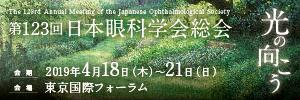 第123回 日本眼科学会総会