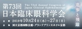 第73回日本臨床眼科学会