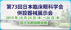 第73回日本臨床眼科学会 併設器械展示会