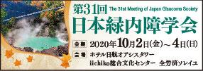 第31回日本緑内障学会