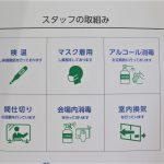展示スタッフの感染症防止の取り組み