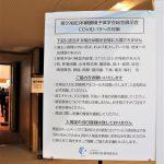 展示会場での感染症防止対策