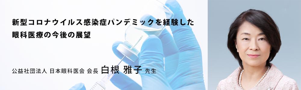 新型コロナウイルス感染症パンデミックを経験した眼科医療の今後の展望