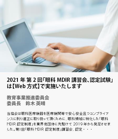 2021年 第2回「眼科MDIR講習会、認定試験」は【Web方式】で実施いたします  教育事業推進委員会 委員長 鈴木 英晴