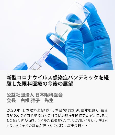新型コロナウイルス感染症パンデミックを経験した眼科医療の今後の展望  公益社団法人 日本眼科医会 会長 白根 雅子 先生